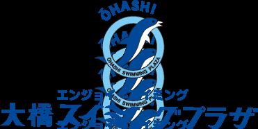 【福岡】大橋スイミングプラザ|トップページ