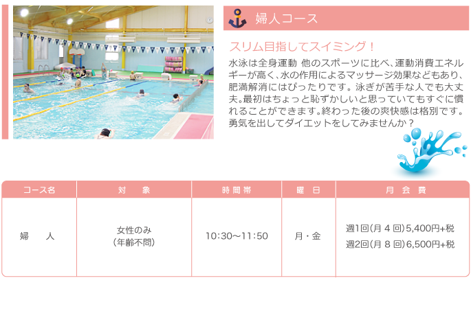 course_fujin