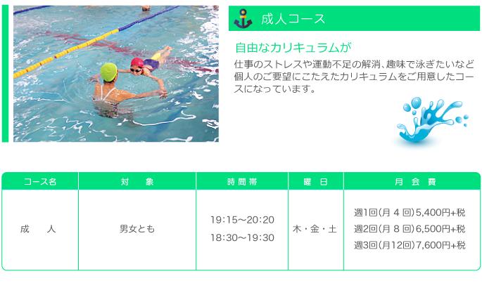 course_seijin