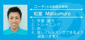 stuff_matsumuro