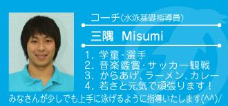 stuff_misumi