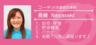 stuff_nagasaki
