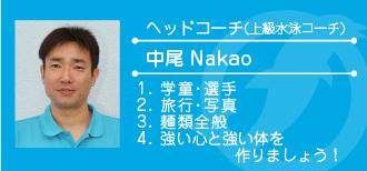 stuff_nakao