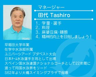 stuff_tashiro_m