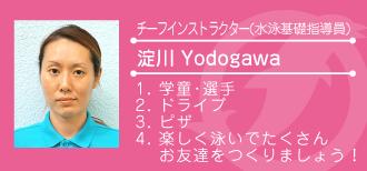 stuff_yodogawa