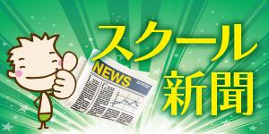 スクール新聞